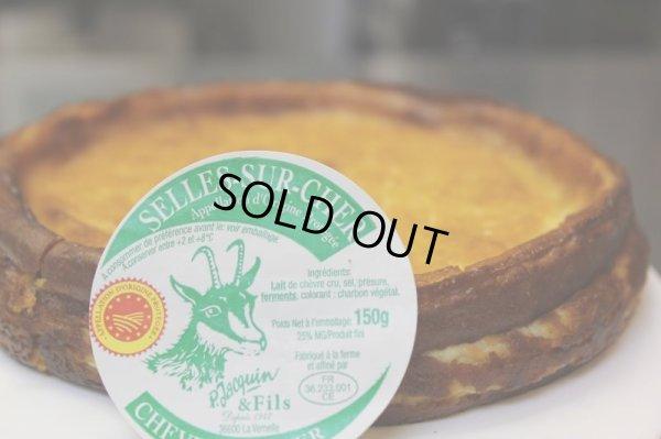 画像2: お試しセール セルシュールのチーズケーキ